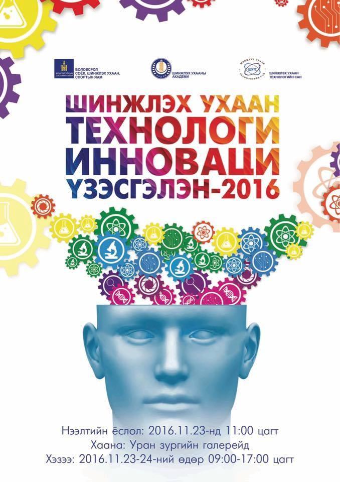 """""""Шинжлэх ухаан, технологи, инноваци-2016"""""""