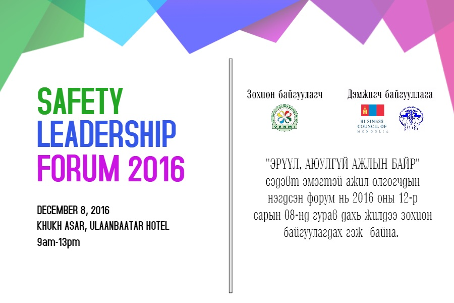 SAFETY LEADERSHIP FORUM 2016