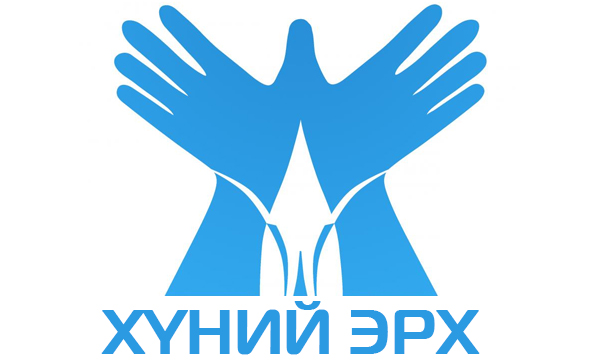 Хүний эрхийн төлөв байдлыг сайжруулах
