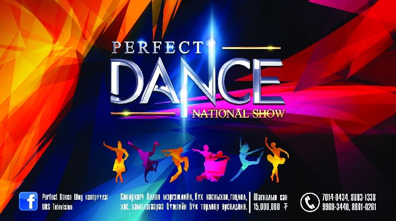 PERFECT DANCE шоу