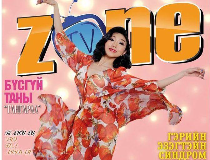 """TVZONE"""" сэтгүүлийн шинэ дугаарыг ҮУИТ..."""