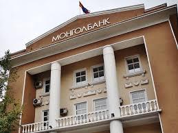 Монголбанкны Хяналтын зөвлөл