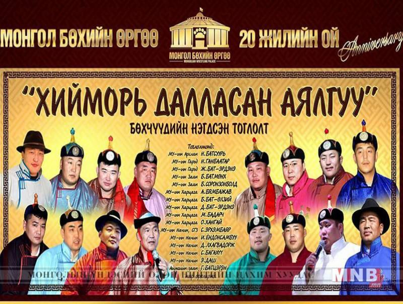 Монгол Бөхчүүд ая дуугаа өргөнө