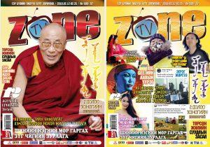 TvZone magazine