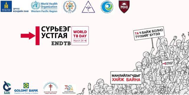 """""""Сүрьеэ өвчинтэй тэмцэх дэлхийн өдөр""""-ийг тэмдэглэн өнгөрүүлнэ"""