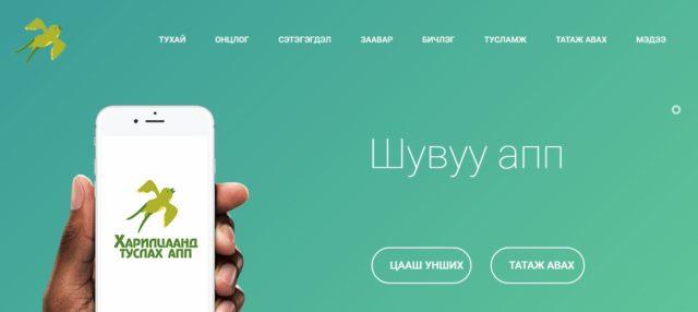 shuwuu app