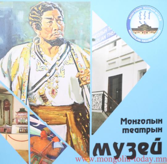 Mongoliin teatriin muzei