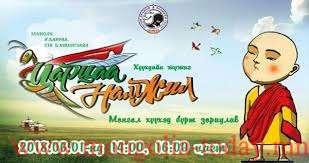 tsartsaa namjil_huuhdiin jujig