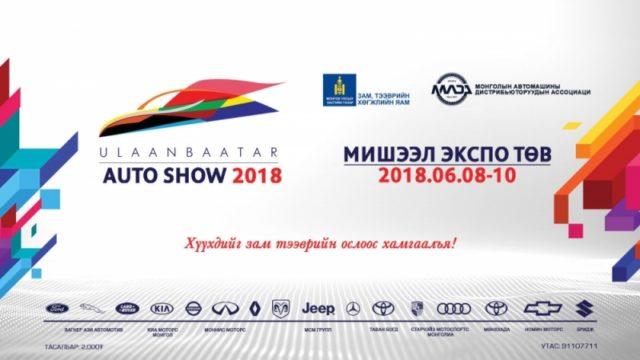 UB auto show 2018