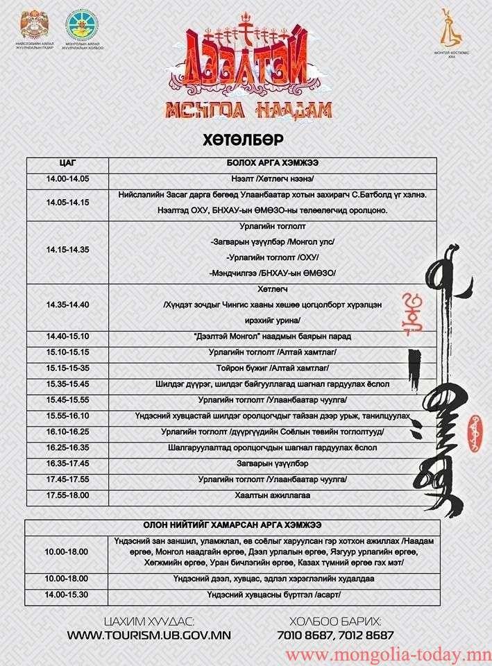 deeltei_mongol_naadam_hotolbor