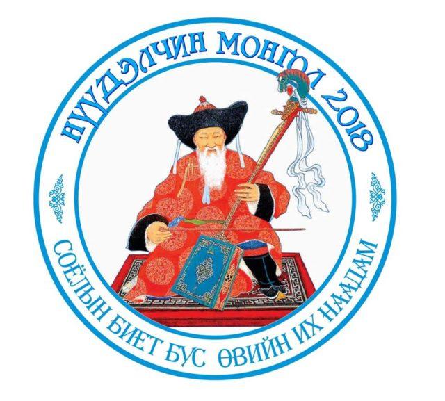 nuudelchin_mongol_2018