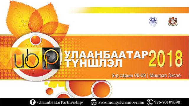 ulaanbaatar-tunshlel-2018