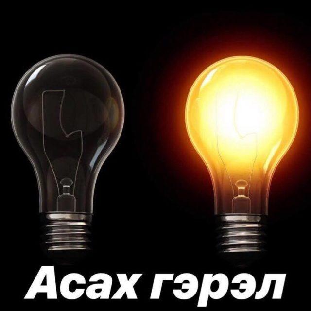 asah-gerel-show