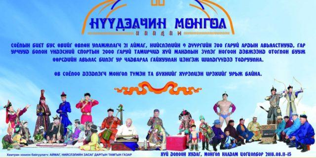 nuudelchin-mongol-naadam