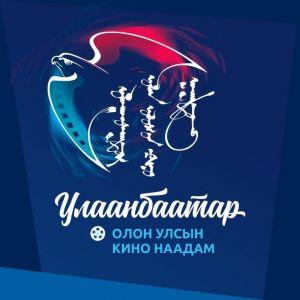 ulaanbaatar_kino_naadam-2018