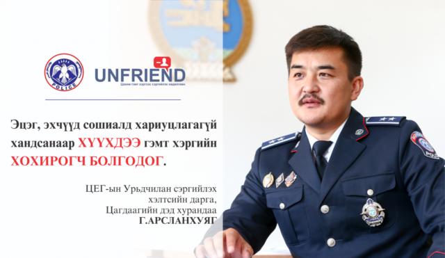 unfriend_arslanhuyag