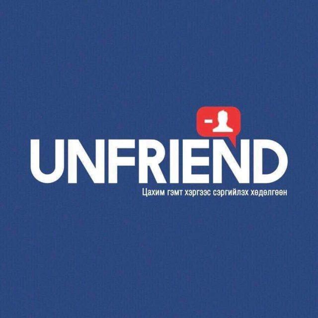unfriend_hodolgoon
