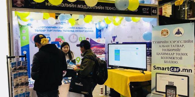 ICT_expo_2018