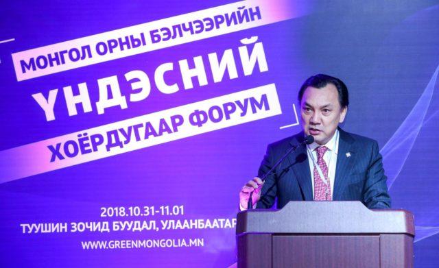 belcheeriin-undesnii-forum-2018