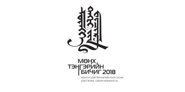 monh-tengeriin-bichig-2018