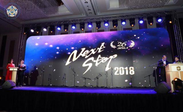next-stop-2018