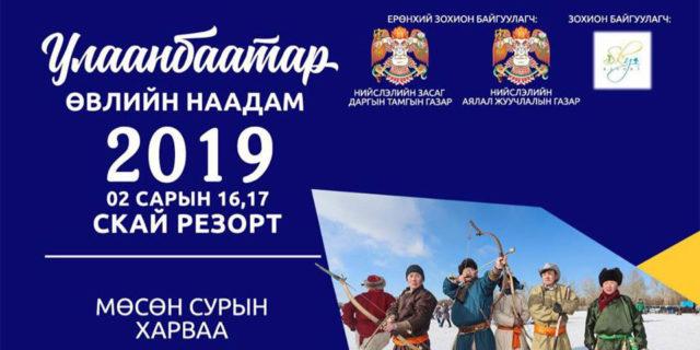 ulaanbaatar-owliin-naadam-2019