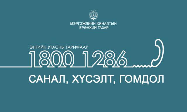 1800-1286