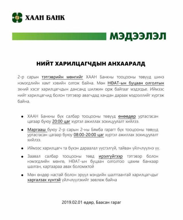 haan-bank