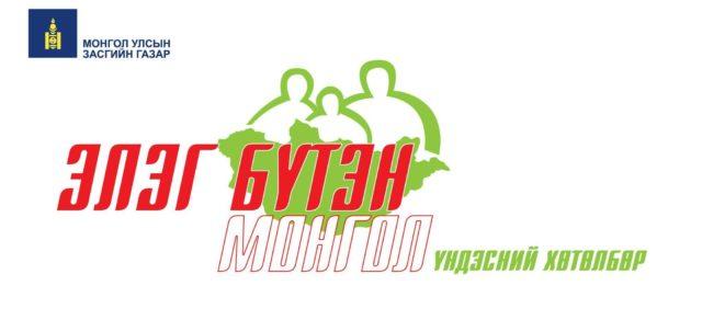 eleg-buten-mongol-hotolbor-01