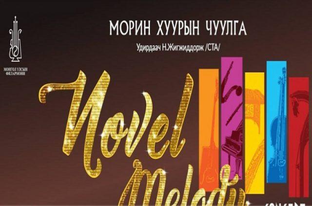 novel-melody-concert