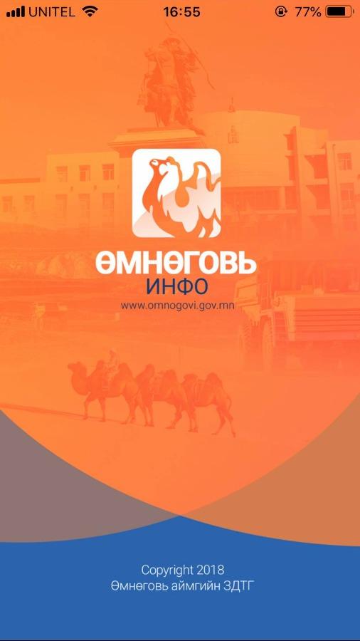omnogobi-uhaalag-app