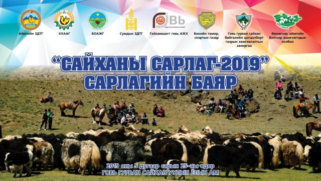 Saihannii-sarlag-2019
