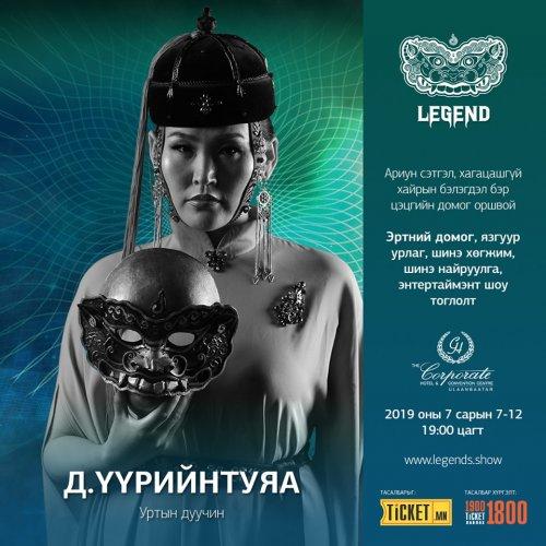 legend-show-2019